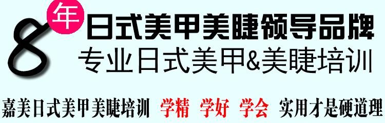 8年山西专业日式美甲美睫技术培训领导品牌